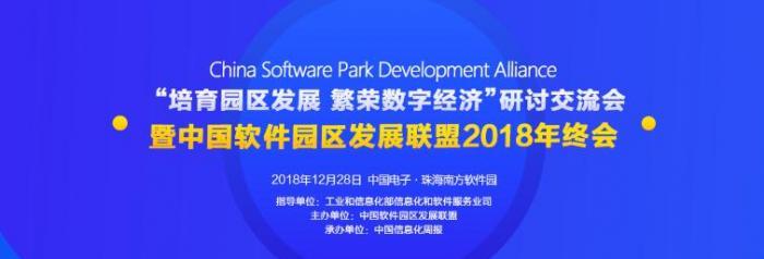 中国软件园区发展联盟2018年终会