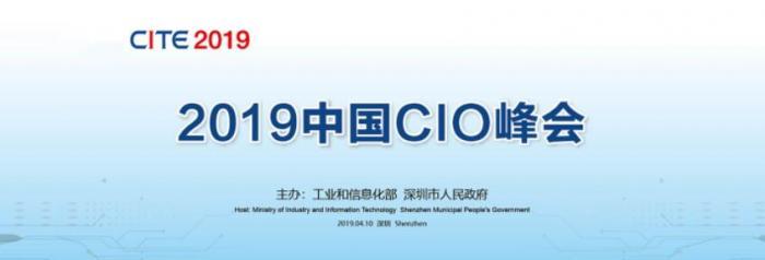 第七届中国电子信息博览会2019中国CIO峰会举办