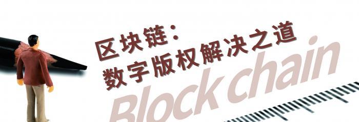 区块链:数字版权解决之道