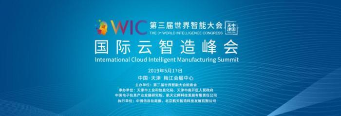 第三届世界智能大会国际云智造峰会在天津成功举办