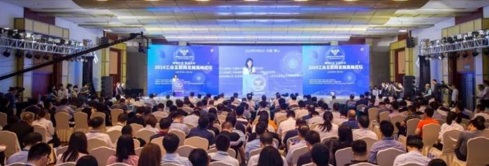 工业互联网发展高峰论坛成功举办