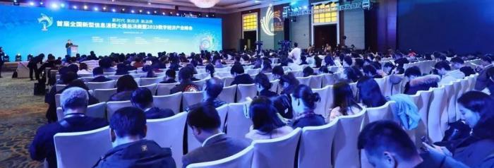 首届全国新型信息消费大赛总决赛暨2019数字经济产业峰会在沪举行