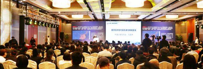 2019第十二届信息主管年会在京成功举办